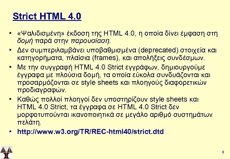Strict HTML 4. 0 • «Ψαλιδισμένη» έκδοση της HTML 4. 0, η οποία δίνει