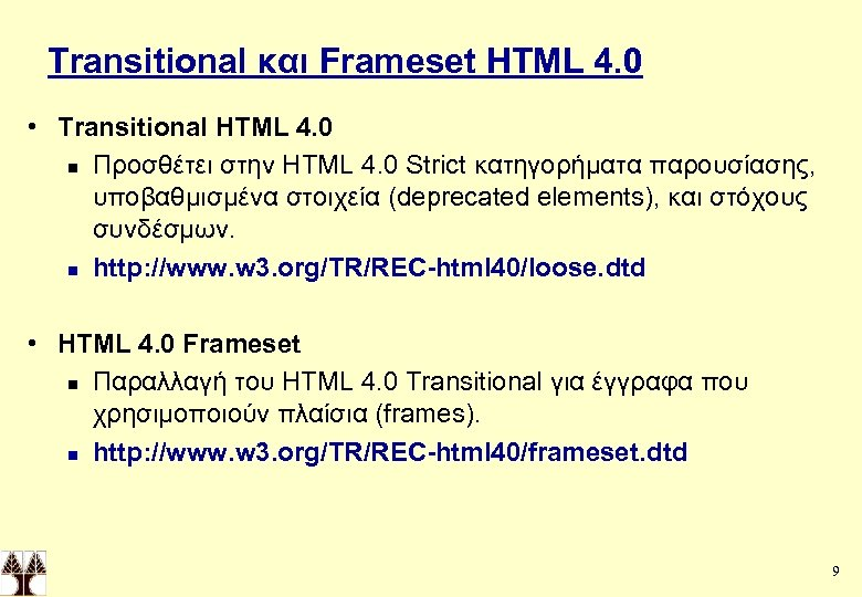 Transitional και Frameset HTML 4. 0 • Transitional HTML 4. 0 n Προσθέτει στην