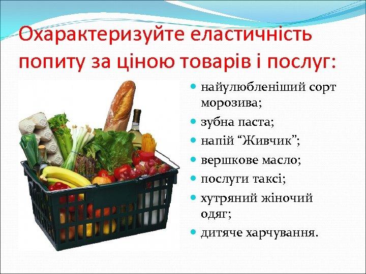 Охарактеризуйте еластичність попиту за ціною товарів і послуг: найулюбленіший сорт морозива; зубна паста; напій
