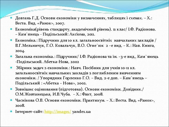 Довгань Г. Д. Основи економіки у визначеннях, таблицях і схемах. – Х. :