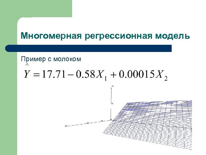 Многомерная регрессионная модель Пример с молоком