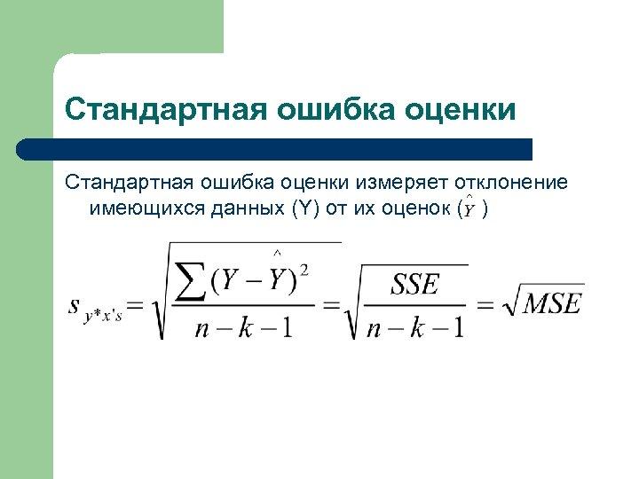 Стандартная ошибка оценки измеряет отклонение имеющихся данных (Y) от их оценок ( )