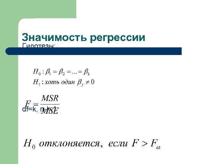 Значимость регрессии Гипотезы: df=k, n-k-1