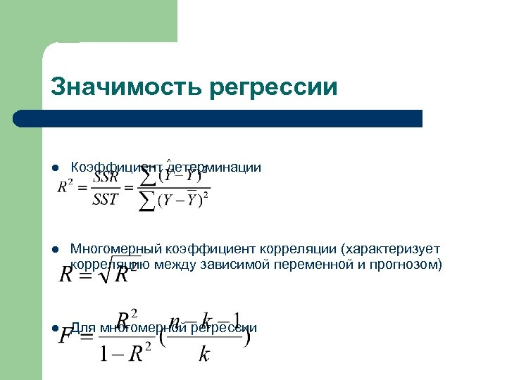 Значимость регрессии l Коэффициент детерминации l Многомерный коэффициент корреляции (характеризует корреляцию между зависимой переменной