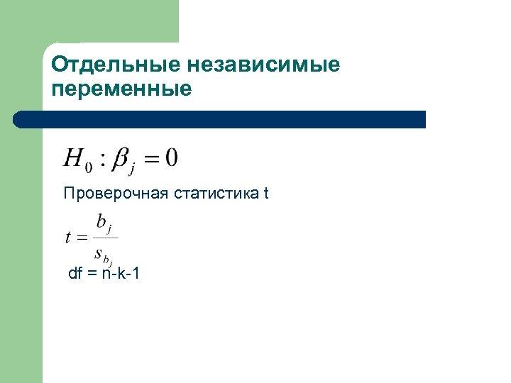 Отдельные независимые переменные Проверочная статистика t df = n-k-1