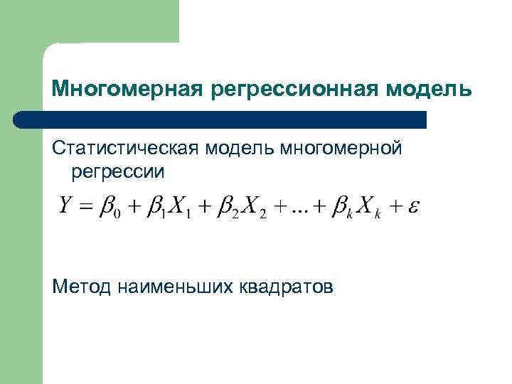 Многомерная регрессионная модель Статистическая модель многомерной регрессии Метод наименьших квадратов