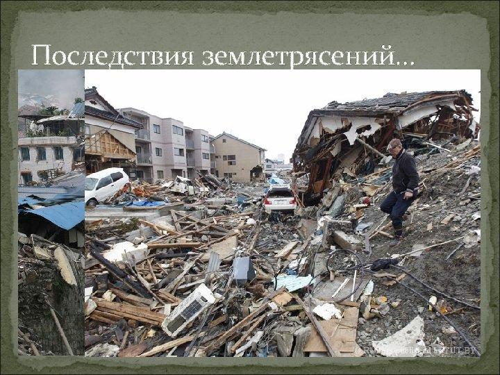 Последствия землетрясений…