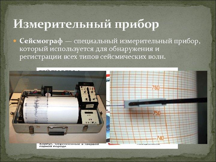 Измерительный прибор Сейсмограф — специальный измерительный прибор, который используется для обнаружения и регистрации всех