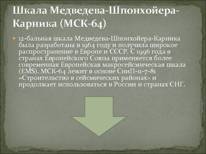 Шкала Медведева-Шпонхойера. Карника (МСК-64) 12 -бальная шкала Медведева-Шпонхойера-Карника была разработана в 1964 году и