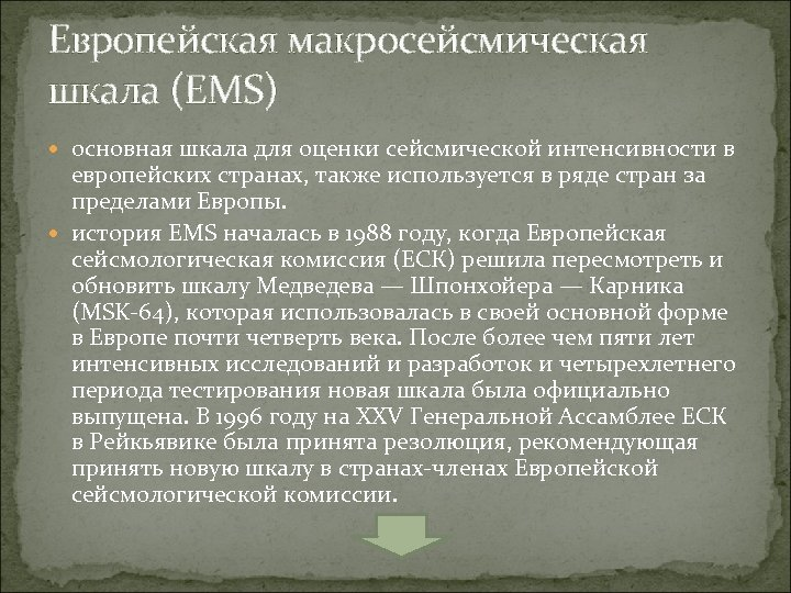 Европейская макросейсмическая шкала (EMS) основная шкала для оценки сейсмической интенсивности в европейских странах, также