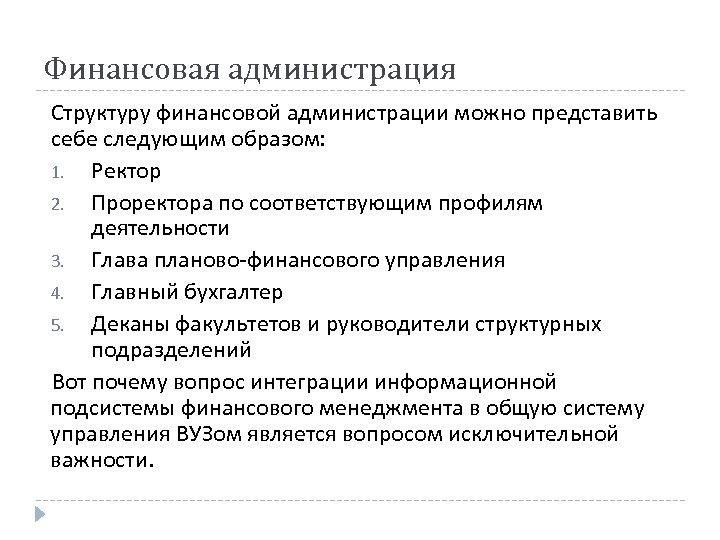 Финансовая администрация Структуру финансовой администрации можно представить себе следующим образом: 1. Ректор 2. Проректора