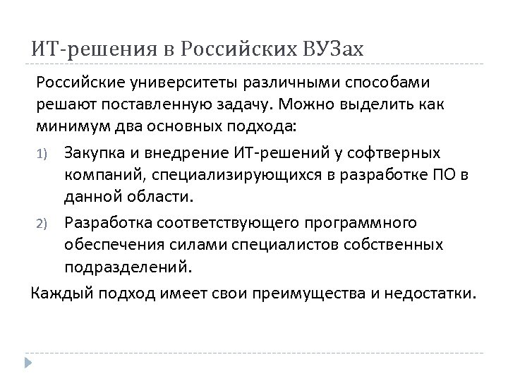 ИТ-решения в Российских ВУЗах Российские университеты различными способами решают поставленную задачу. Можно выделить как