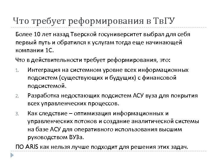 Что требует реформирования в Тв. ГУ Более 10 лет назад Тверской госуниверситет выбрал для