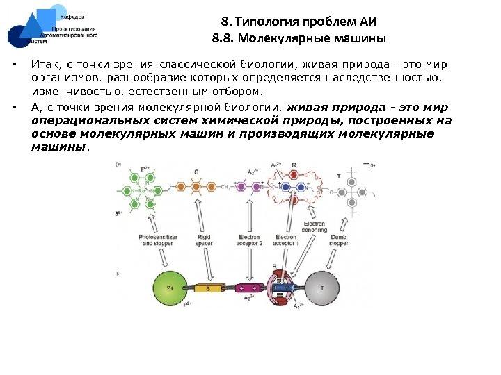 8. Типология проблем АИ 8. 8. Молекулярные машины • • Итак, с точки зрения