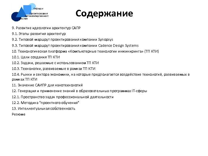 Содержание 9. Развитие идеологии архитектур САПР 9. 1. Этапы развития архитектур 9. 2. Типовой