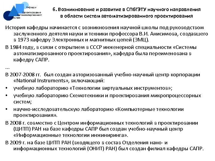 6. Возникновение и развитие в СПб. ГЭТУ научного направления в области систем автоматизированного проектирования