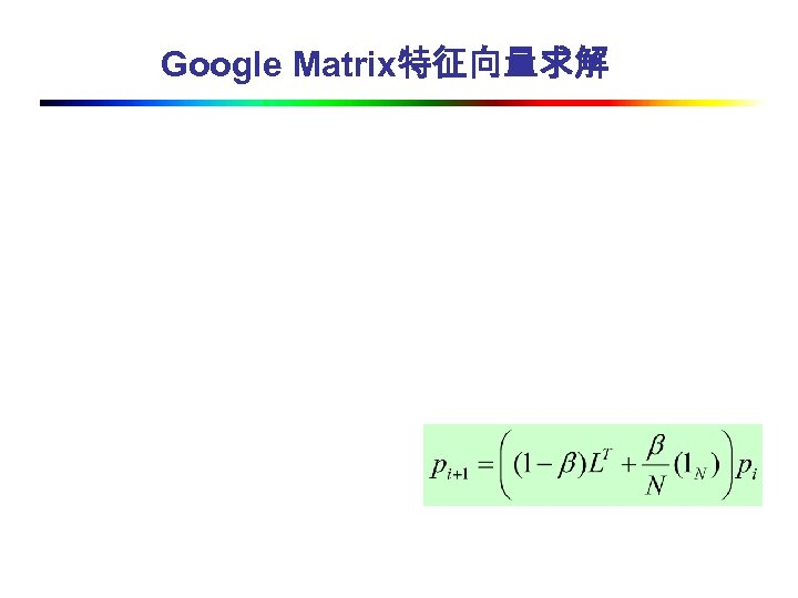 Google Matrix特征向量求解