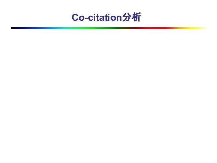 Co-citation分析