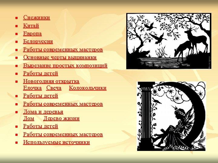n n n n Снежинки Китай Европа Белоруссия Работы современных мастеров Основные черты выцинанки