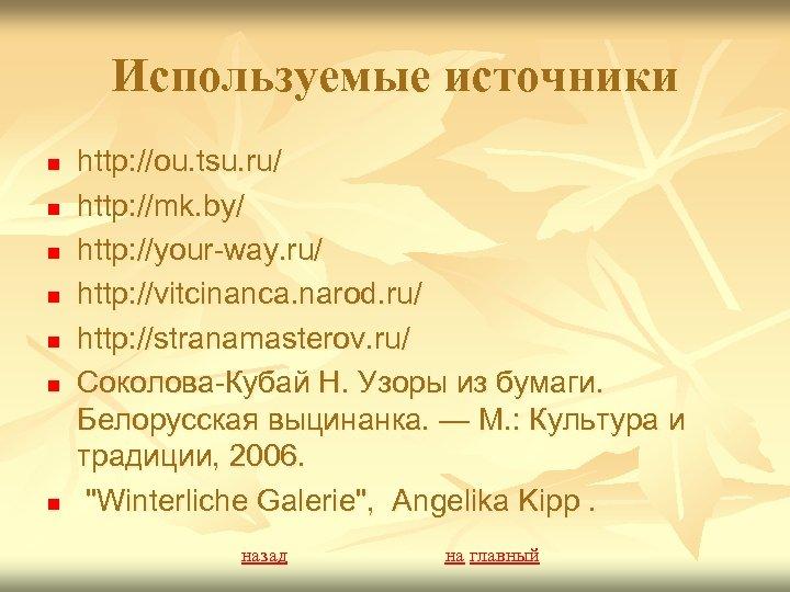 Используемые источники n n n n http: //ou. tsu. ru/ http: //mk. by/ http: