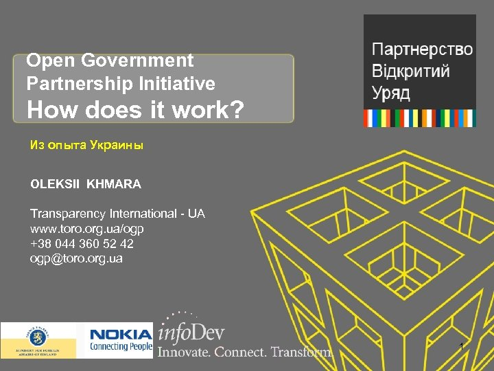 Open Government Partnership Initiative How does it work? Из опыта Украины OLEKSII KHMARA Transparency