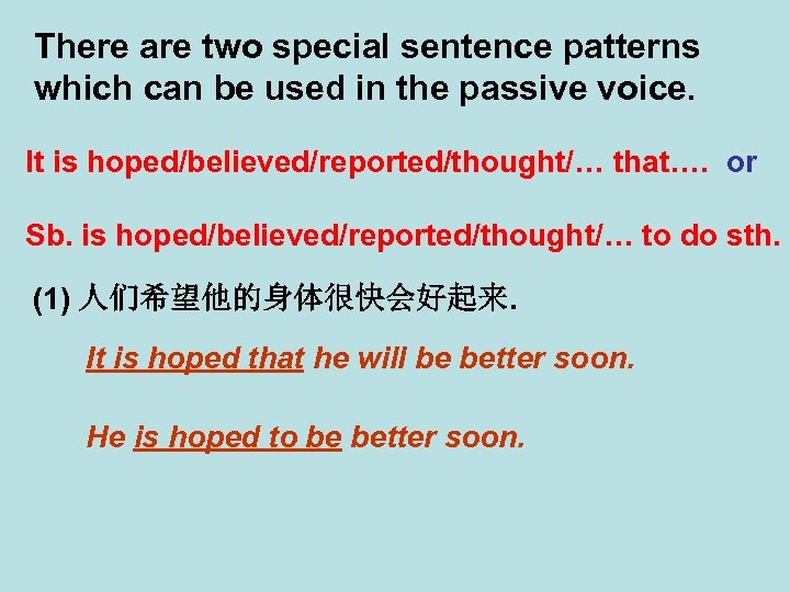 There are two special sentence patterns which can be used in the passive voice.