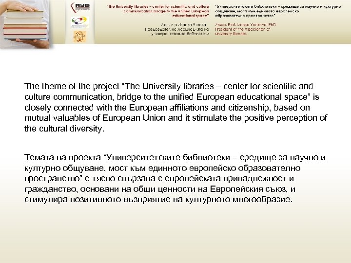"The theme of the project ""The University libraries – center for scientific and culture"