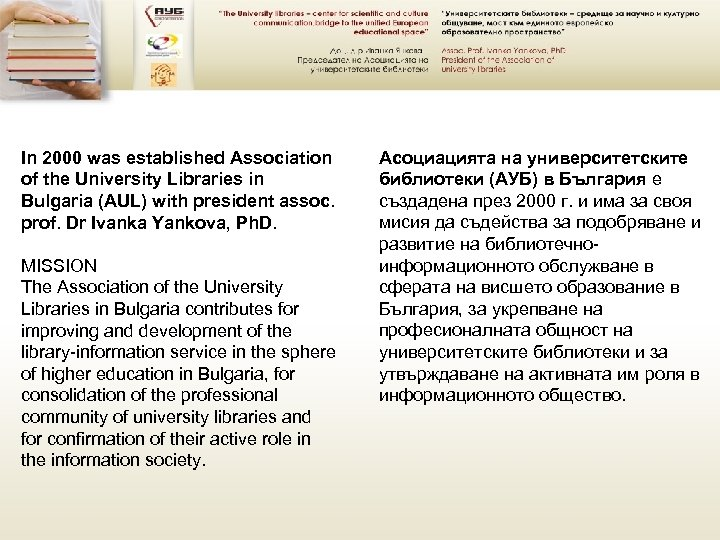 In 2000 was established Association of the University Libraries in Bulgaria (AUL) with president