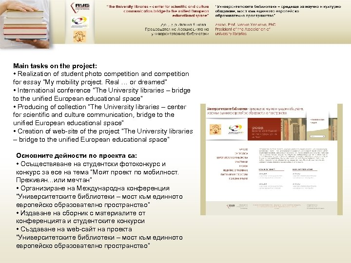 Main tasks on the project: • Realization of student photo competition and competition for