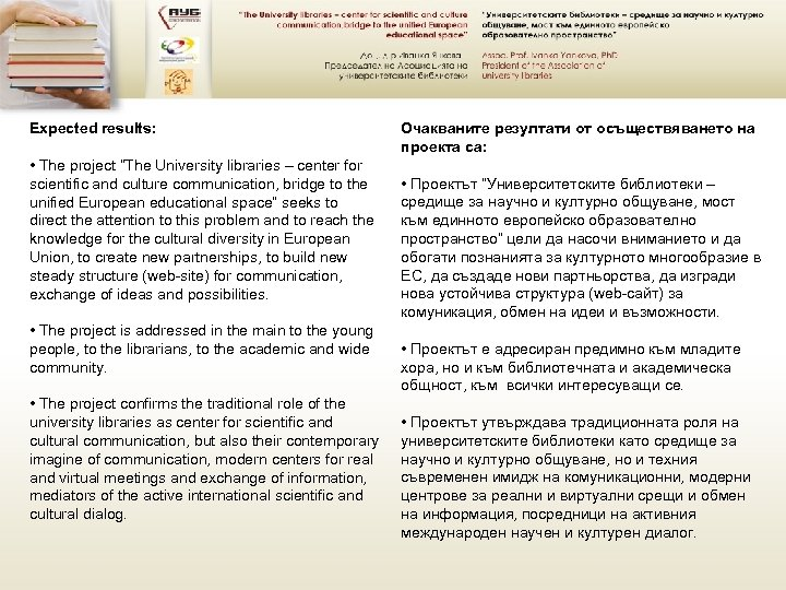 """Expected results: • The project """"The University libraries – center for scientific and culture"""