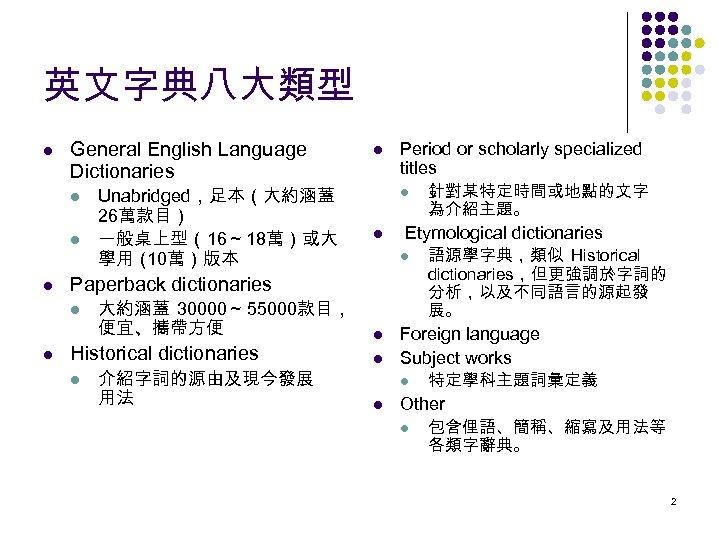 英文字典八大類型 l General English Language Dictionaries l l l Period or scholarly specialized titles