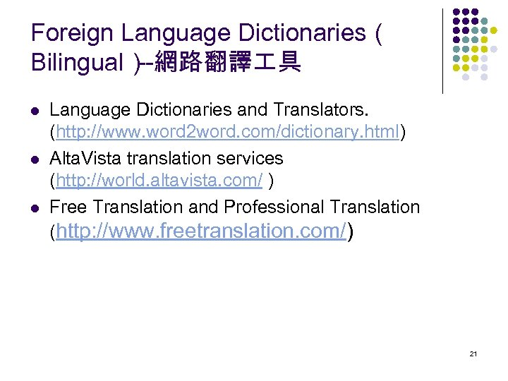 Foreign Language Dictionaries( Bilingual) --網路翻譯 具 l l l Language Dictionaries and Translators. (http:
