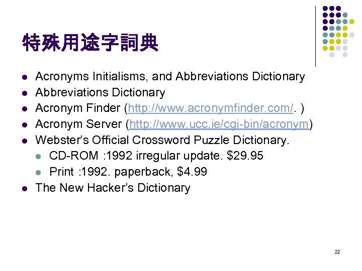 特殊用途字詞典 l l l Acronyms Initialisms, and Abbreviations Dictionary Acronym Finder (http: //www. acronymfinder.