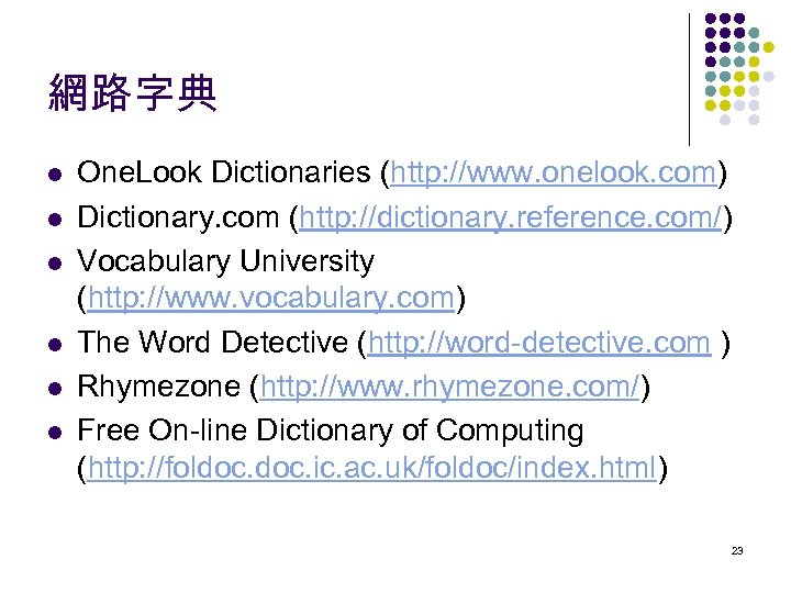 網路字典 l l l One. Look Dictionaries (http: //www. onelook. com) Dictionary. com (http: