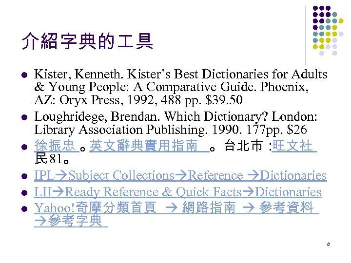 介紹字典的 具 l l l Kister, Kenneth. Kister's Best Dictionaries for Adults & Young