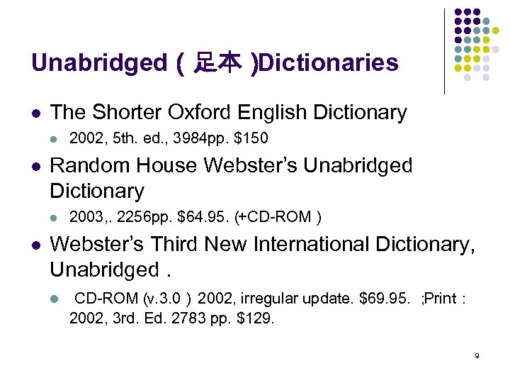 Unabridged(足本) Dictionaries l The Shorter Oxford English Dictionary l l Random House Webster's Unabridged