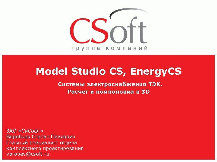 Model Studio CS, Energy. CS Системы электроснабжения ТЭК. Расчет и компоновка в 3 D