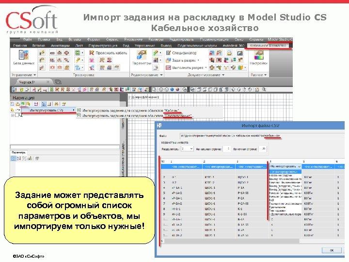 Импорт задания на раскладку в Model Studio CS Кабельное хозяйство Задание может представлять собой