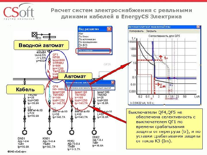 Расчет систем электроснабжения с реальными длинами кабелей в Energy. CS Электрика Вводной автомат Автомат