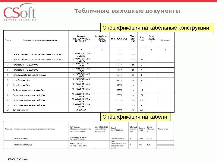 Табличные выходные документы Спецификация на кабельные конструкции Спецификация на кабели ©ЗАО «Си. Софт»