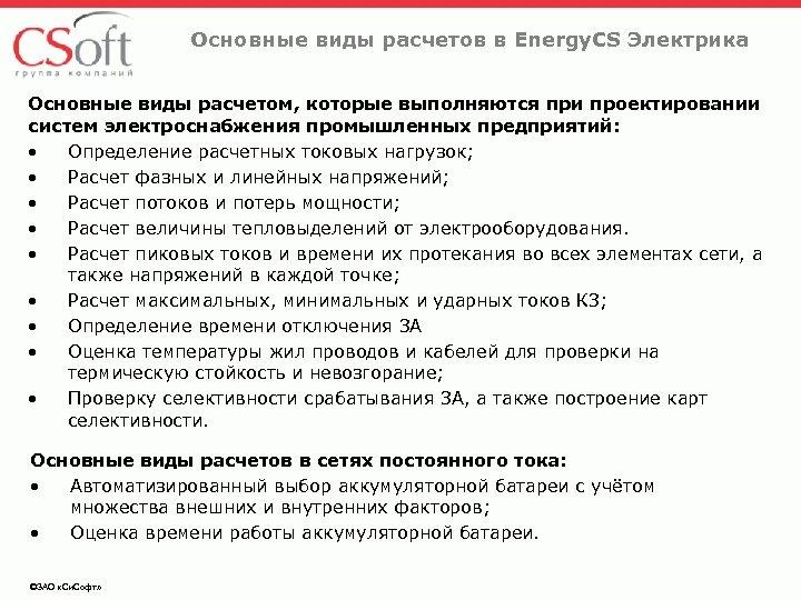 Основные виды расчетов в Energy. CS Электрика Основные виды расчетом, которые выполняются при проектировании