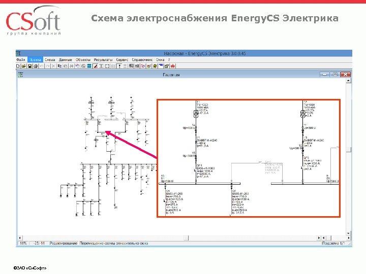 Схема электроснабжения Energy. CS Электрика ©ЗАО «Си. Софт»