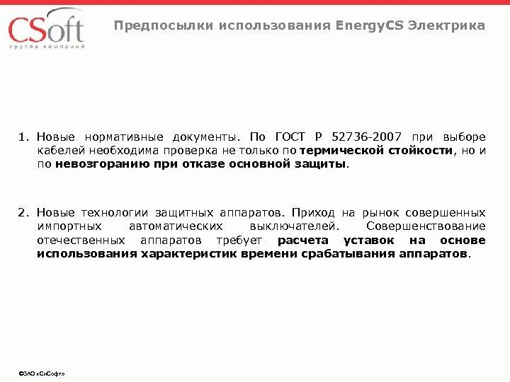 Предпосылки использования Energy. CS Электрика 1. Новые нормативные документы. По ГОСТ Р 52736 -2007