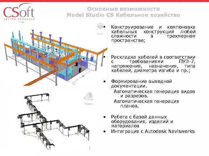 Основные возможности Model Studio CS Кабельное хозяйство Конструирование и компоновка кабельных конструкций любой сложности