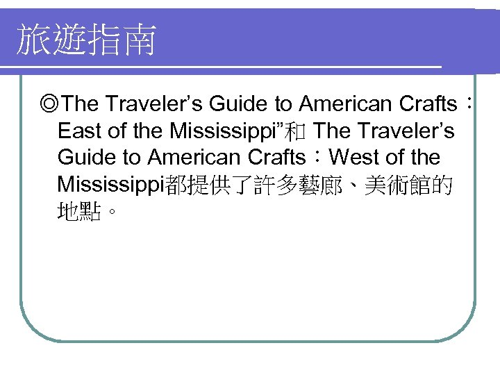 "旅遊指南 ◎The Traveler's Guide to American Crafts: East of the Mississippi""和 The Traveler's Guide"