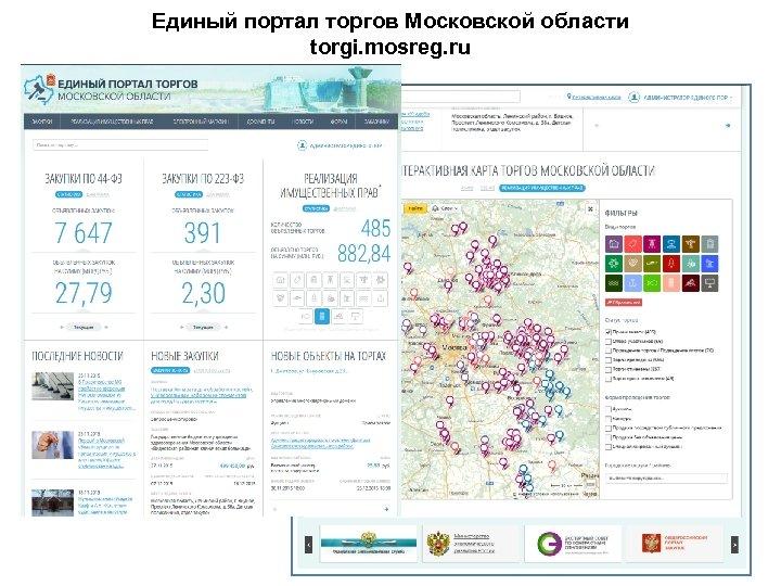Единый портал торгов Московской области torgi. mosreg. ru