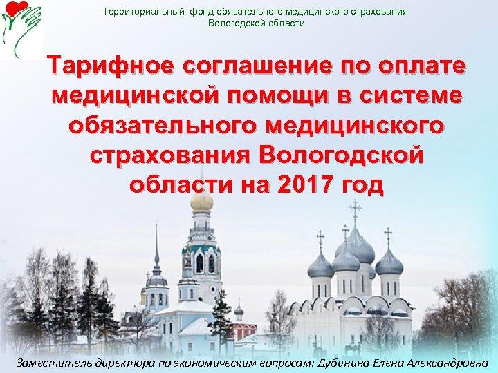 Территориальный фонд обязательного медицинского страхования Вологодской области Тарифное соглашение по оплате медицинской помощи в