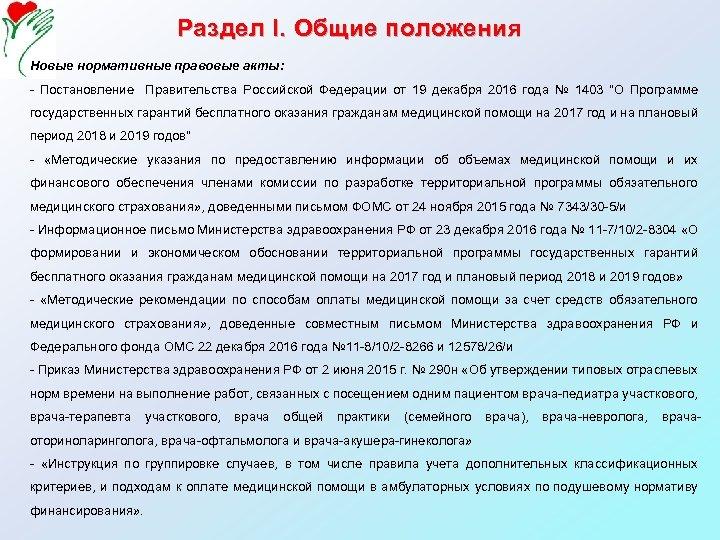 Раздел I. Общие положения Новые нормативные правовые акты: - Постановление Правительства Российской Федерации от