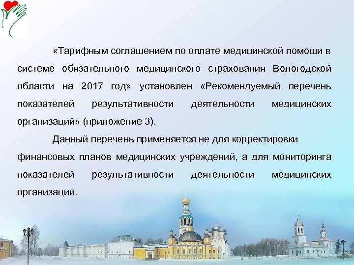 «Тарифным соглашением по оплате медицинской помощи в системе обязательного медицинского страхования Вологодской области