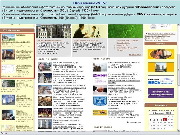 Объявление «VIP» : Размещение объявления с фотографией на главной странице (№ 1 -3 под